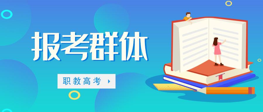 山东职教高考考试内容及报名条件?